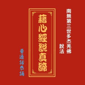 006 南無第三世多杰羌佛說法《藉心經說真諦》 編者註22-25頁   普通話恭誦