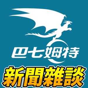 EP27.新聞雜談(南投性侵案+閒聊)