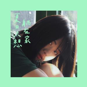 〔夏日只想躺在家〕S2-3:鄰居觀察日記 ft.梁晴