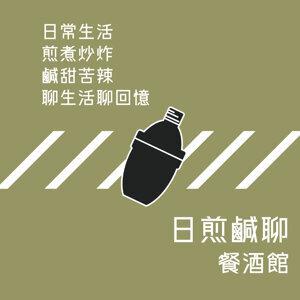 日煎鹹聊餐酒館EP.18-為什麼台灣男生穿著都俗俗的?