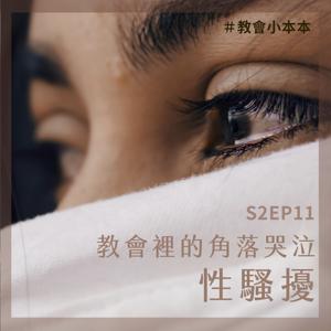 S2E11 教會裡的角落哭泣:性騷擾