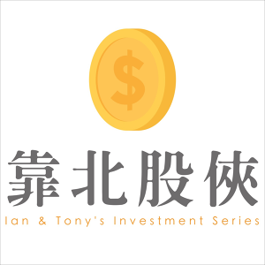 EP19 加密貨幣系列之1  世界貨幣史 Cryptocurrency Part 1 The World History of Currency