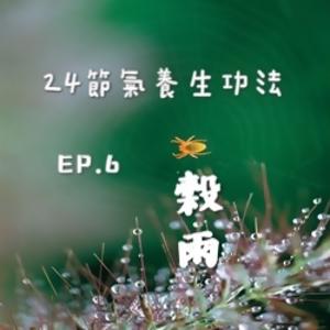 [二十四節氣養生功法]EP.6 春季即將結束 夏季即將到來 穀雨!