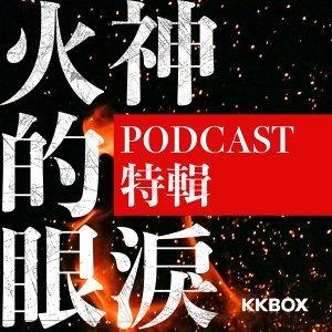 耗時三年心血,《火神的眼淚》導演談你不知道的消防故事 火神的眼淚 Podcast 特輯 EP1
