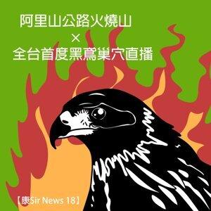 【康Sir News 18】 阿里山公路火燒山 × 全台首度黑鳶巢穴直播