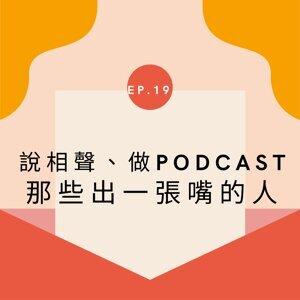 Ep.19:說相聲、做podcast,好想當「出一張嘴」的人生勝利組