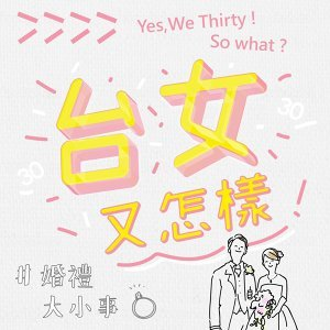EP7|【婚禮大小事】新娘房的恐怖故事!該鎖的門還是要鎖 feat.新秘Summer