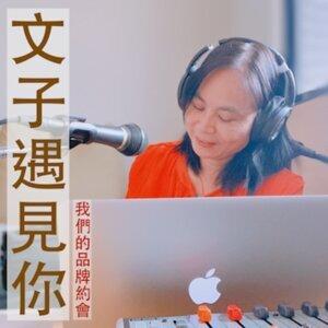 文子遇見你 EP.30【小企業如何創建自己的品牌】