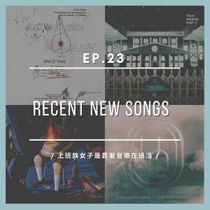 [EP23] RECENT NEW SONGS