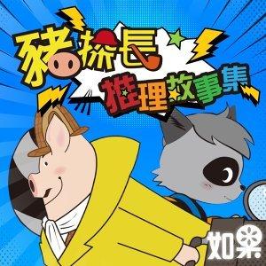 EP.6 牽牛花的不在場證明(下集)