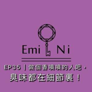 EP35 | 做個香噴噴的人吧,臭味都在細節裡!