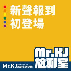 Mr.KJ 新聲報到 初登場