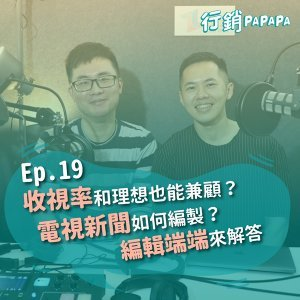 EP19:收視率和理想也能兼顧?電視新聞如何編製?編輯端端來解答