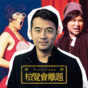 《柏覽會離題|Paonorama》五月特別企劃PART ONE:劇場演員的三八年華X《K24》第二季的下落之謎(feat. 王宏元X張家禎)