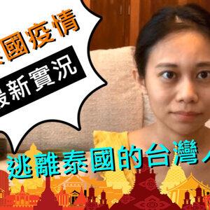 【幫主出巡】疫情下的泰國:逃離泰國的台灣人現身說法