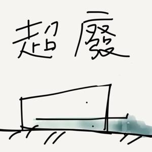 5/3在YouTube看新疆問題時居然先看到中國宣傳新疆人民生活多麼美好的廣告,到底是中國大病了還是YouTube病了?中國連「倒車請注意!」影片都不能播了?