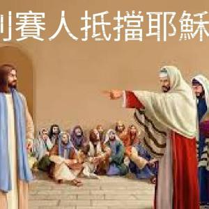 5月4日 約翰福音九章18~23節