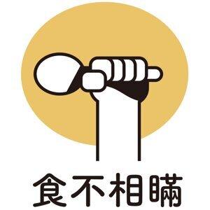 第九集 動揍挖嗽嘎走欸?小心別連在吃飯時都被「塑膠」!