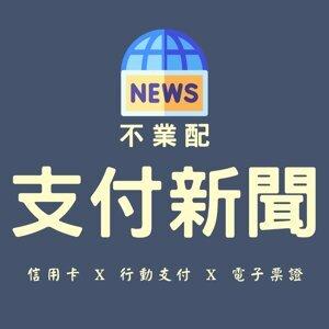 S2EP18-支付新聞- LINE TAXI 20%回饋 還不坐爆?!
