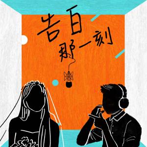 第9集 「結婚」:昨天的焦慮是明天的動力!最強新娘子要唱著台語歌起飛-吳蓓雅