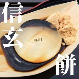 ep51. 信玄餅。桔梗家紋。商標註冊主義
