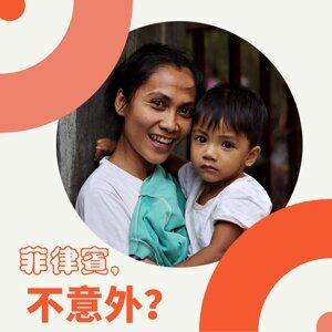 Ep. 7 投胎小指南|如果出生就是菲律賓人,會有哪些缺點?
