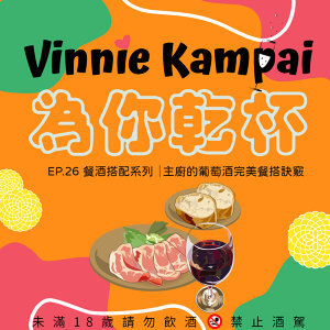 EP.26 餐酒搭配系列│主廚的葡萄酒完美餐搭訣竅│Brain