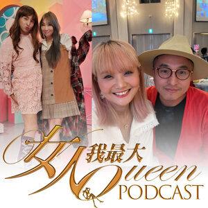 女人我最大Podcast#6