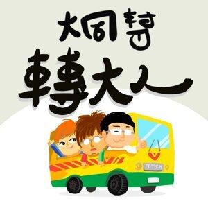 EP16 轉大人Jo~好奇: 有借有還,再借不難 ft.法律白話文 - 書磊