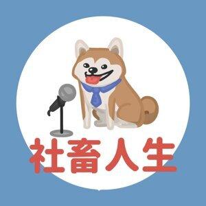 社畜人生- EP06 關關難過公關過 Feat.地球媽媽