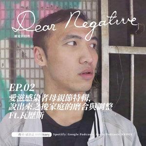 愛滋感染者母親節特輯,說出來之後家庭的磨合與調整 Dear Negative 親愛的陰性 EP.02