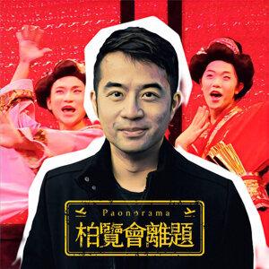 《柏覽會離題|Paonorama》五月特別企劃PART TWO:做劇場在追求什麼X黑特劇場走了心(feat. 王宏元X張家禎)