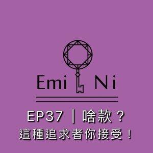 EP37 | 啥款?這種追求者你接受!