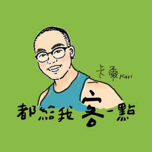 EP.3|『珍惜生命,遠離水瓶』:女同志的「異女忘」故事 ft. 我才沒有要出櫃