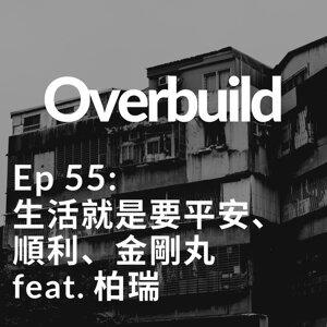 Ep 55: 生活就是要平安、順利、金剛丸 feat. 柏瑞