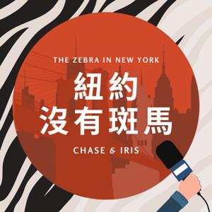 第 17 集|沒有中文的世界:當年的「拒絕學中文」事件、差點被淘汰的語言