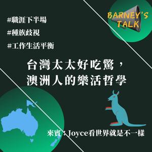 人物|台灣太太好吃驚,澳洲人的樂活哲學|Joyce