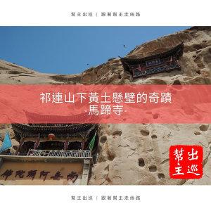 幫主出巡   跟著幫主走絲路:祁連山下黃土懸壁的奇蹟之馬蹄寺