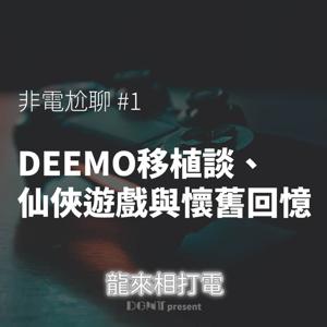 非電尬聊 #2|DEEMO移植談、仙俠遊戲與懷舊回憶、中資入股遊戲公司有否影響|Season 1 EP5