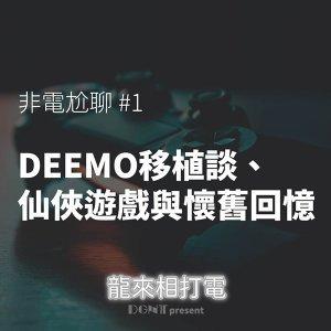 DEEMO移植談、仙俠遊戲與懷舊回憶、中資入股遊戲公司有否影響|S1EP5