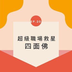 Ep.20:四面佛、烏龜卦、龍波本廟、線上求籤,靈學博士的職場神秘力量