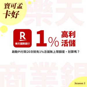 【純網銀Rakuten樂天國際銀行】推出1%高利活儲無上限活動,有看頭嗎?S5EP43