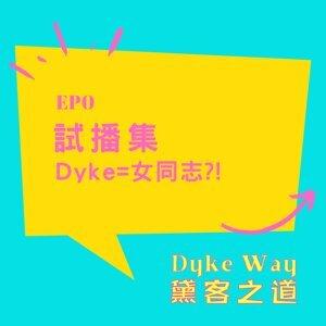 試播集 Dyke=女同志?!