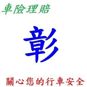 阿彰之聲(臺語)-「路口路權區分(上)」