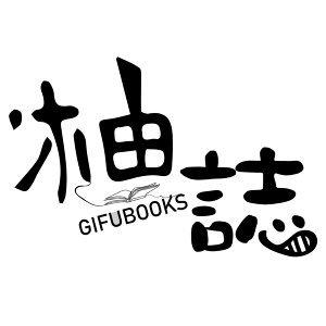柚誌 GifuTalk - S02 EP10【現實與生活之間的瘋女人】