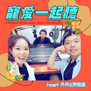 #01 電影【綠色牢籠】導演黃胤毓:希望更多人走進「西表礦坑」橋間阿嬤一生守的故事