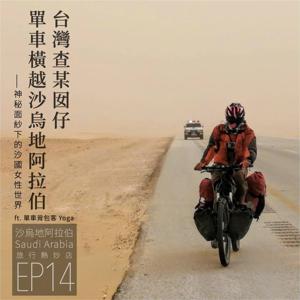 EP14 [沙烏地阿拉伯] 台灣查某囡仔單車橫越沙烏地阿拉伯!揭開神秘面紗下的沙國女性世界 ft. 單車背包客Yoga