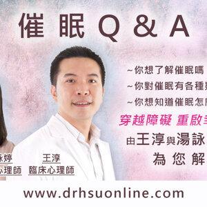 催眠Q&A:催眠能幫助忘記傷痛嗎-王淳 & 湯詠婷 臨床心理師