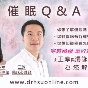 催眠Q&A:何謂賽斯取向催眠-王淳 & 湯詠婷 臨床心理師