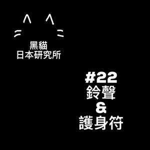 第22集 - 鈴聲 & 護身符
